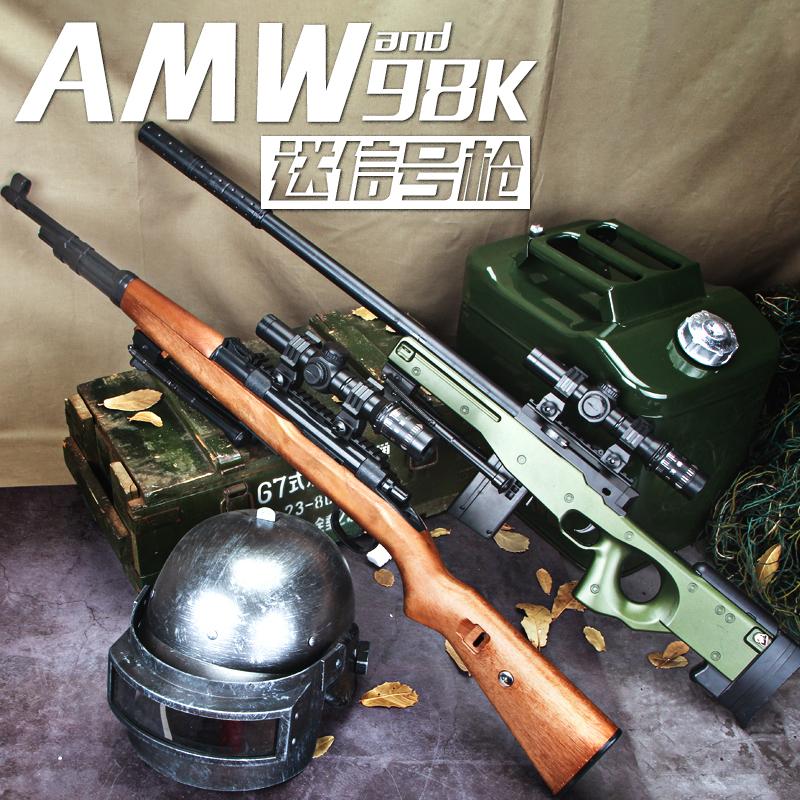 满76.00元可用38元优惠券awm狙击m24可发射儿童吃鸡水弹枪