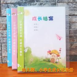 幼儿园成长手册模板a4小学生成长档案记录册袋活页儿童成长纪念册