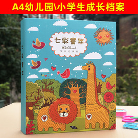 幼儿园成长记录册档案袋成长手册模板a4活页儿童小学生毕业纪念册图片