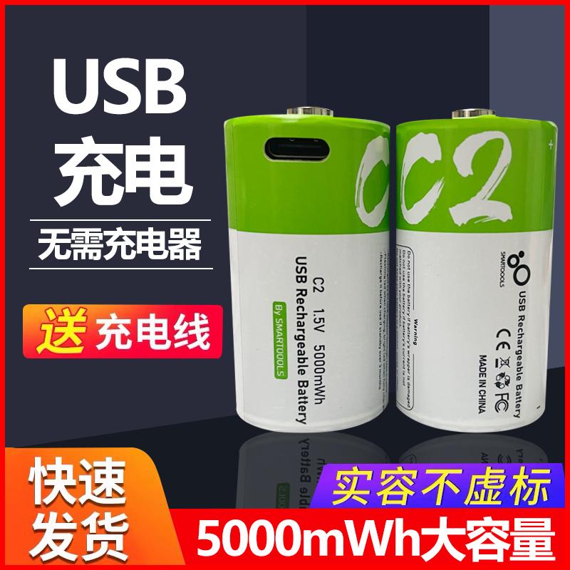 中國代購|中國批發-ibuy99|收音机|USB充电电池 二2号锂电芯C2 1.5V替代干li正品通用玩具收音机电池
