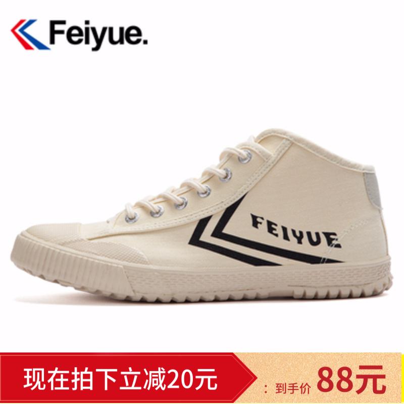 买三送一feiyue/飞跃高帮帆布鞋男鞋女鞋原宿复古风休闲运动鞋板鞋