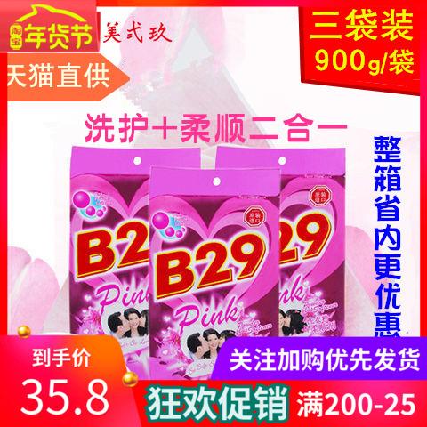 美贰玖�p玖印尼原装进口B29美二九二玖洗衣粉皂粉900g共3袋促销价
