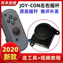 手柄摇杆漂移switch joycon维修 NS原装左右手柄joy-con摇杆配件