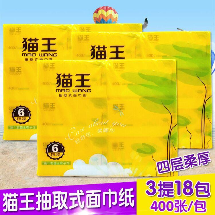 猫王原木抽纸400张18包婴儿纸巾家用餐巾纸擦手卫生纸面巾纸 包邮