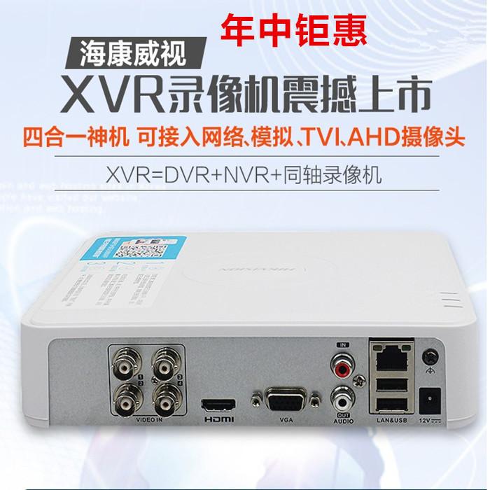 Море мир престиж внимание четыре дорога коаксиальный моделирование сеть общий 4 дорога hd жесткий диск видео машинально 7104HGH-f1