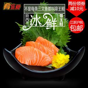 【肴易食】新西兰冰鲜帝王鲑 新鲜三文鱼刺身生鱼片 进口海鲜生鲜