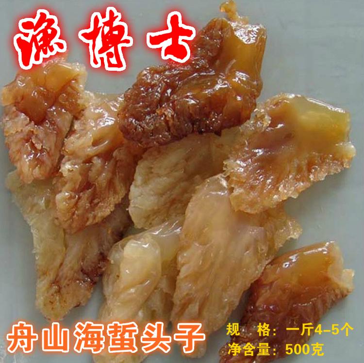 渔博士水产正宗海蜇头新鲜非冷冻腌制折扣海鲜东海产品无沙包邮