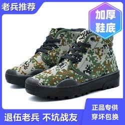 正品3537军鞋3515正品特种兵防臭男女部队军人迷彩劳保用品解放鞋