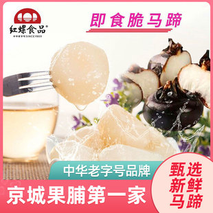 脆马蹄新鲜即食荸荠小包装 北京特产500g红螺食品蜜饯果脯零食果蔬
