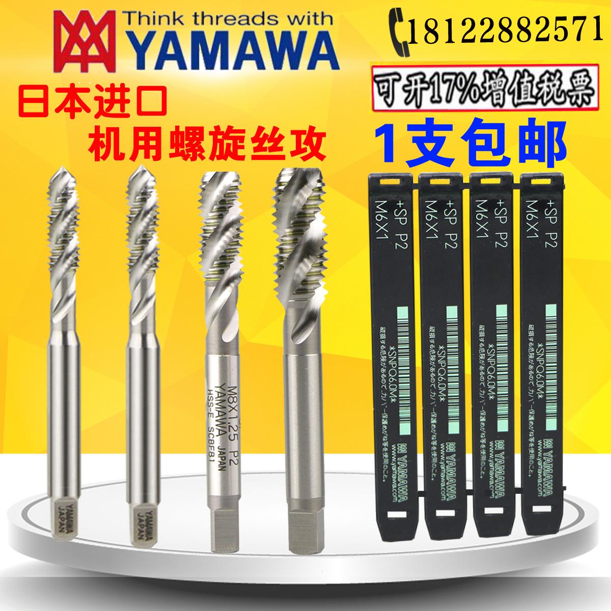 进口日本雅马哈YAMAWA螺旋丝攻丝锥M1M2M3M4M5M6M8M10M20机用丝锥