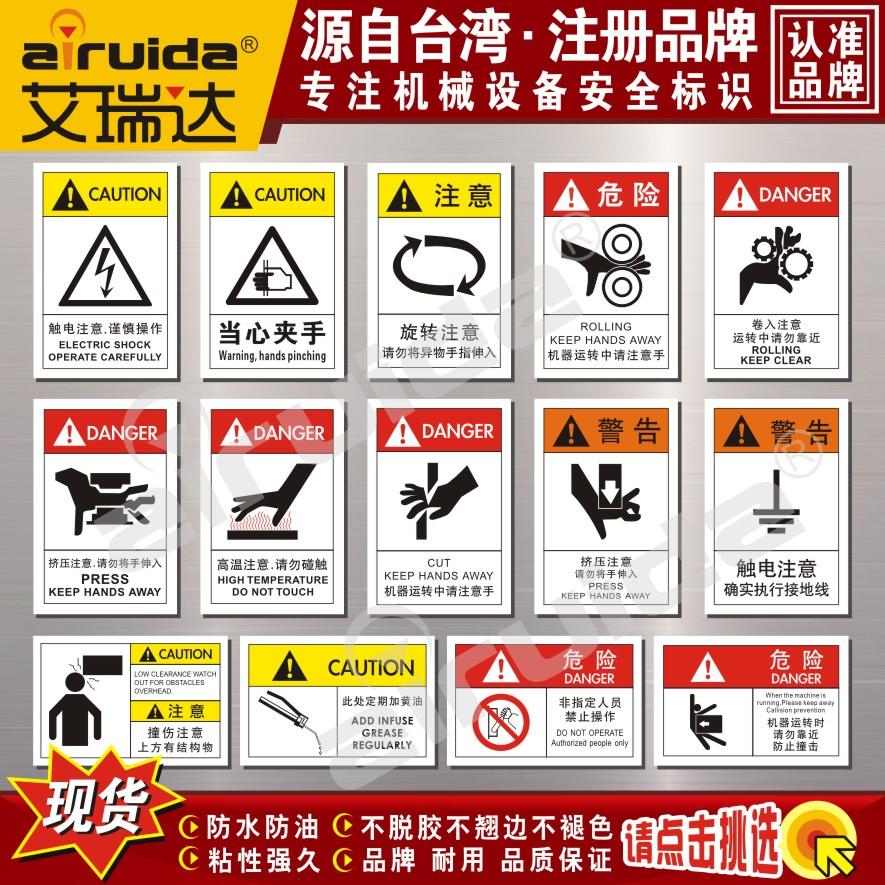 推荐安全标识牌当心机械伤人警告标志防夹手高温触电危险警示标贴