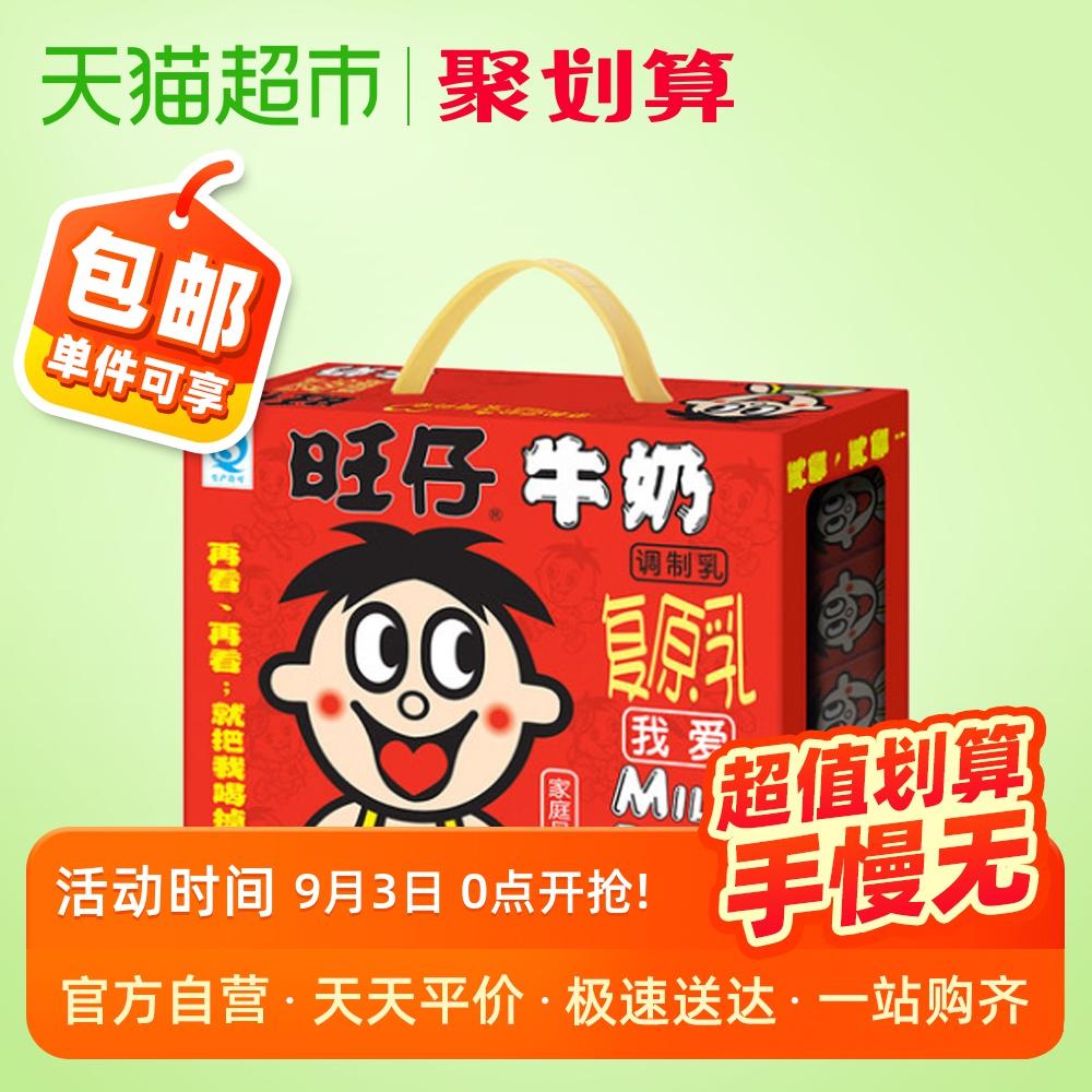 包邮旺旺旺仔牛奶125ml*24盒礼盒