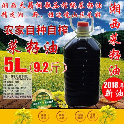 湘西纯正农家自榨纯天然5l升菜籽油