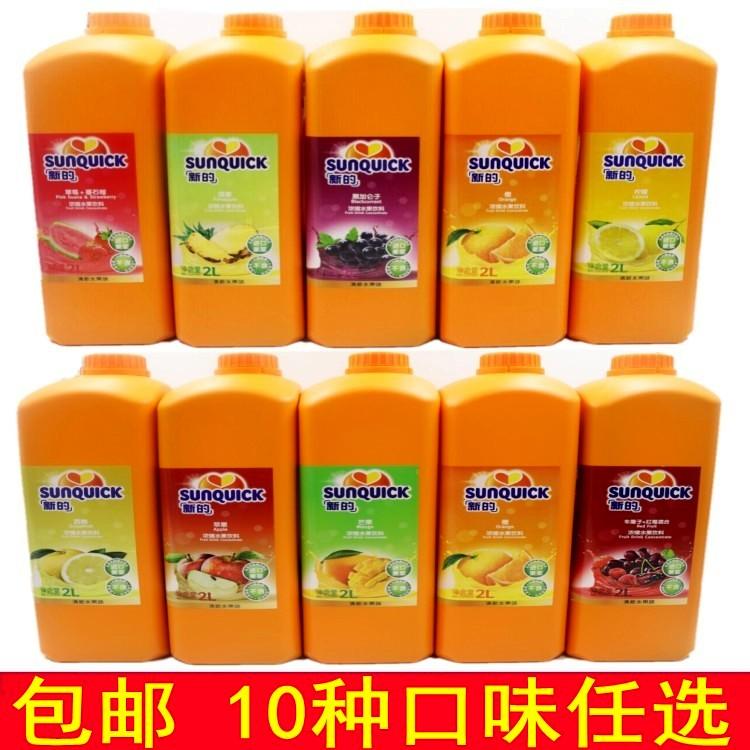 【 бесплатная доставка 】 дания новый сконцентрировать фруктовый сок новый фруктовый сок 2L манго оранжевый лимон черный плюс лунь подожди десять вкус необязательный