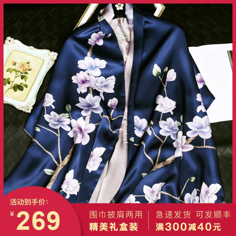 披肩女真丝百搭春夏桑蚕丝长款礼服披风丝巾杭州丝绸配旗袍的围巾