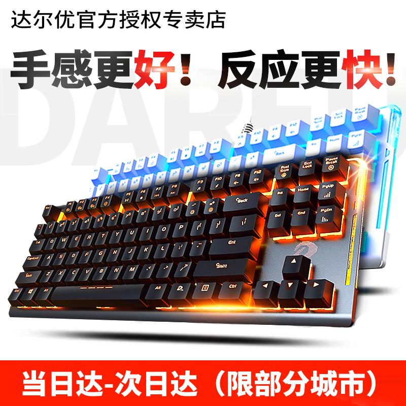 达尔优牧马人机械键盘EK815有线笔记本台式电脑通用吃鸡游戏专用青轴黑轴87键金属茶轴红轴电竞家用网吧网咖