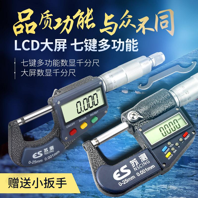 苏测0-25MM 25-50MM 50-75MM 数显外径千分尺 千分尺 分厘卡