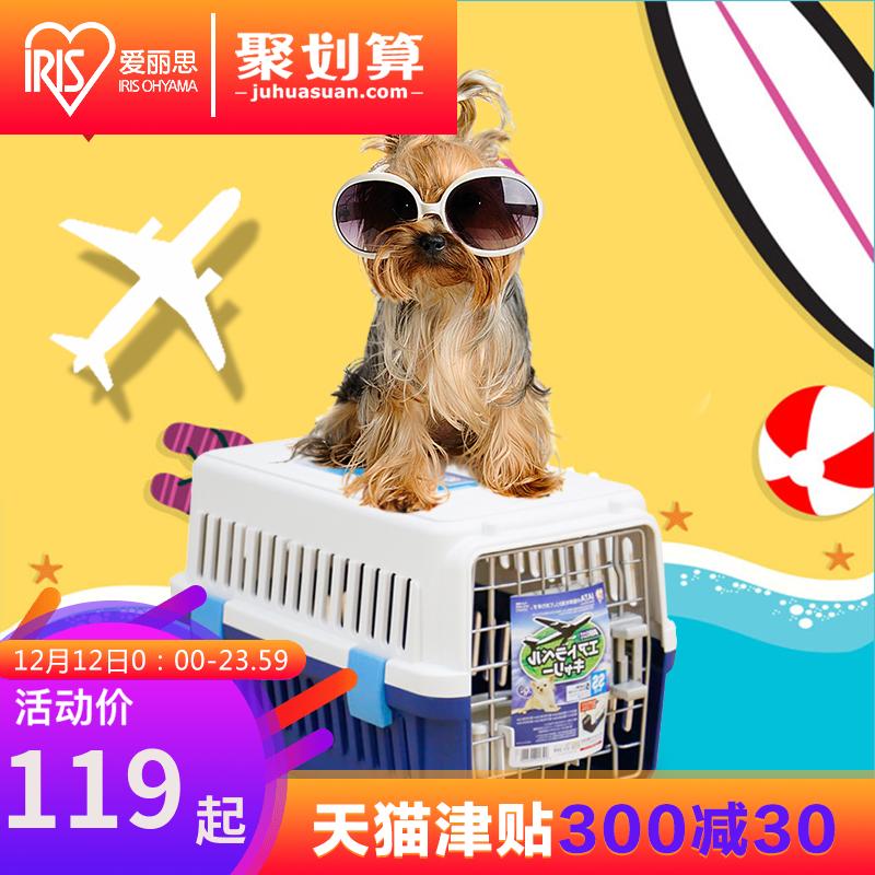 爱丽思IRIS 狗狗大号托运箱手提小号外出便携猫咪宠物飞机航空箱