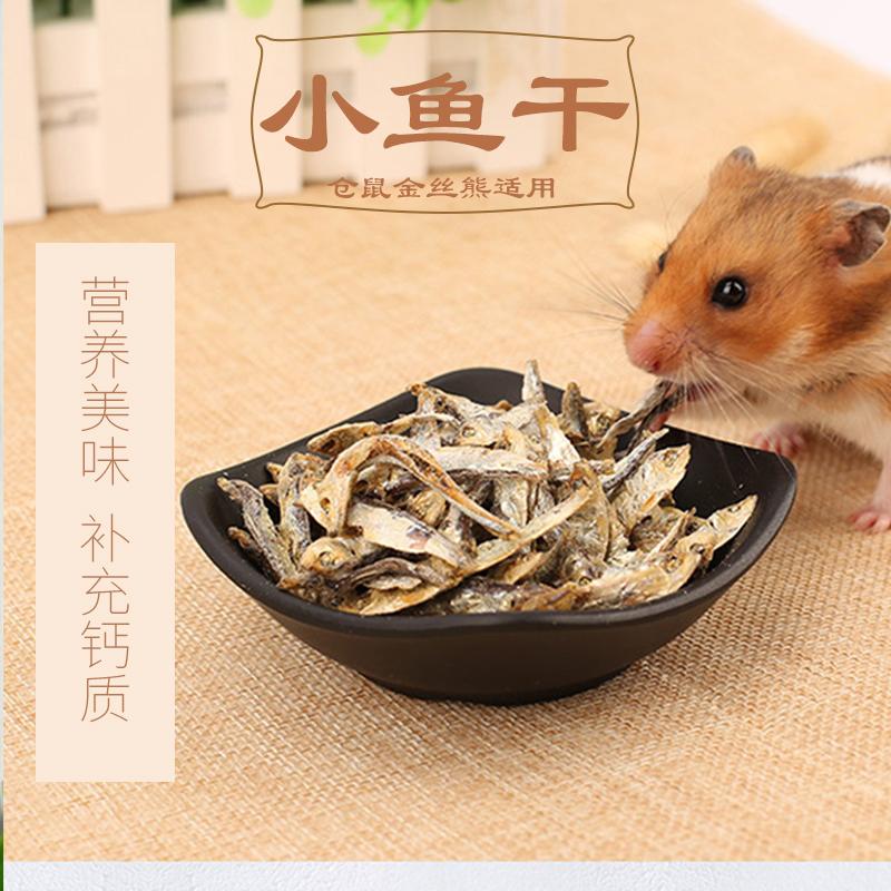 [小宠壹号饲料,零食]CARNO卡诺仓鼠零食小鱼干 淡水无yabo22887件仅售9.6元
