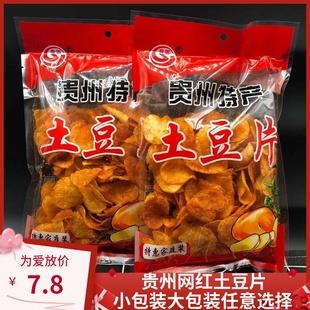 贵州特产麻辣土豆片土豆丝 香脆辣洋芋丝洋芋片薯条薯片零食组合