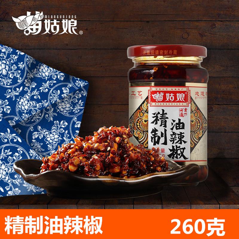 贵州特产苗姑娘精制油辣椒260g瓶装拌饭酱油辣椒酱调味品调料包邮