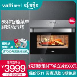 Vatti/华帝 JYQ50-i23009蒸烤一体机家用嵌入式电蒸箱烤箱50升图片