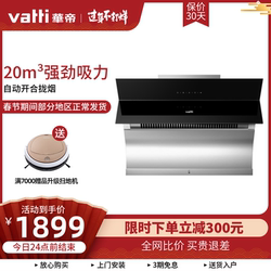 Vatti/华帝 CXW-238-i11087 极客侧吸式免拆洗大吸力家用抽油烟机