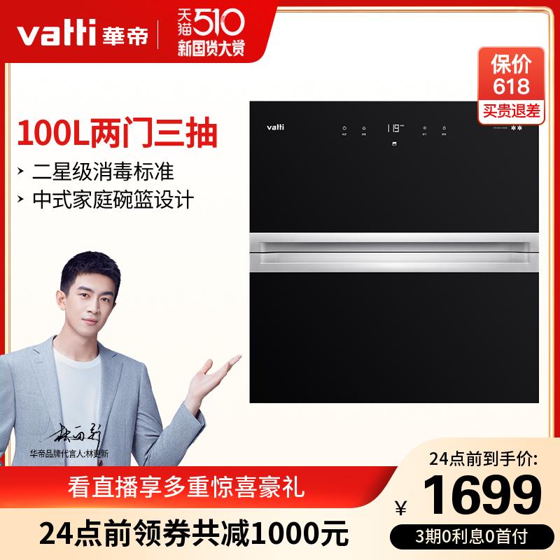 华帝i13025家用小型嵌入式消毒柜