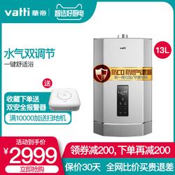 Vatti/华帝 JSQ24-i12042-13智能恒温燃气热水器家用天然气13L