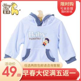 童泰春装宝宝婴儿套头卫衣秋装棉袄男童加绒带帽棉衣儿童外出衣服