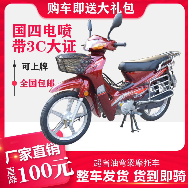 Upgrade curved beam motorcycle Tai Honda moped 110cc cross national four EFI provincial fuel delivery vehicle on the license plate