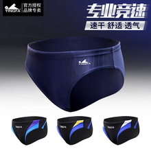 Men's Sexy Professional Triangle Swimming Pants Children's Quick Dry Swimming Pants Boys