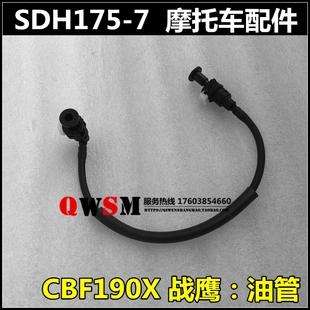适用新大洲本田SDH175-6-7高压油管CBF190R战鹰190X汽油管燃油管