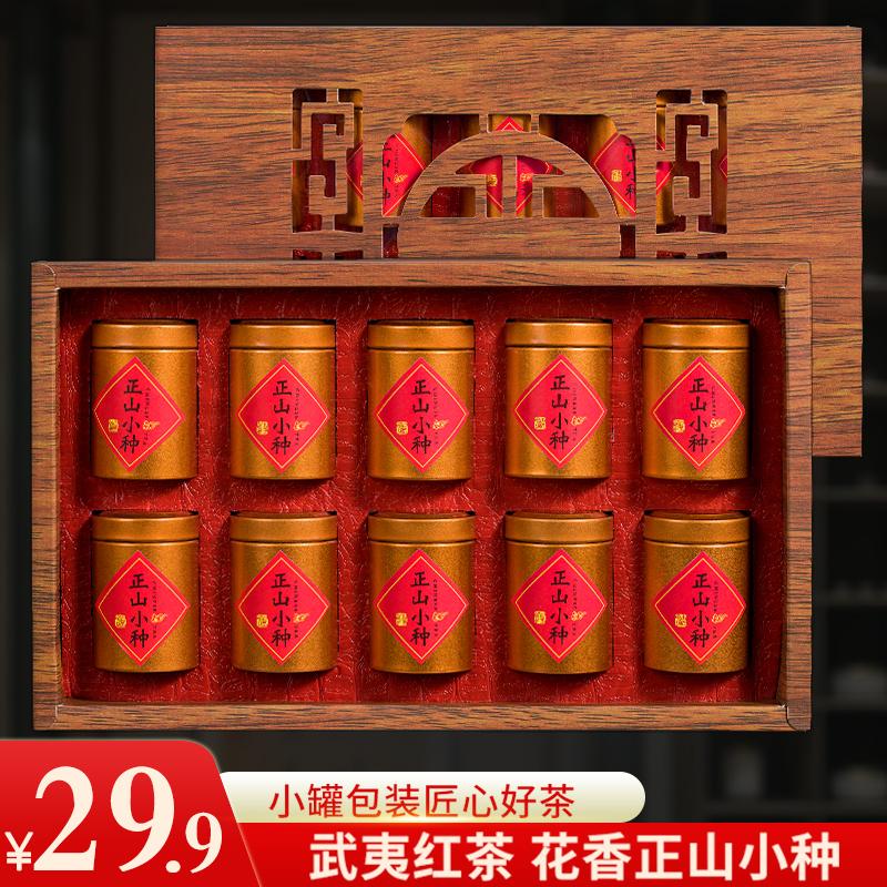 过节送礼 新茶春茶 特级正宗浓香型武夷山正山小种红茶茶叶礼盒装