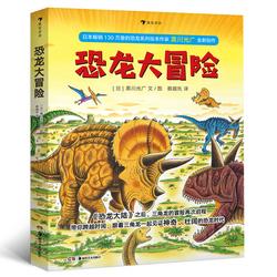 恐龙大冒险正版黑川光广恐龙大陆3-6-9岁儿童绘本故事书科普百科大全书恐龙的温馨故事绘本系列幼儿早教一年级小学生课外阅读读物