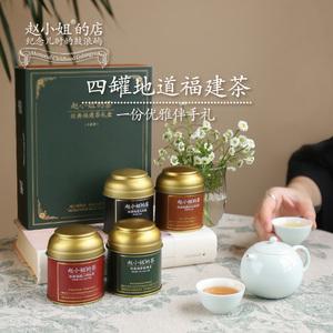 赵小姐的店大红袍水仙乌龙小种红茶铁观音茶叶礼盒厦门特产伴手礼