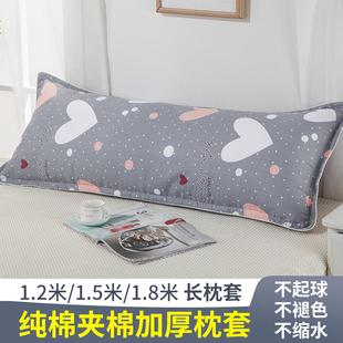 双人夹棉纯棉枕套加长加厚枕头套1.2/1.5/1.8米枕芯套纯棉长枕套