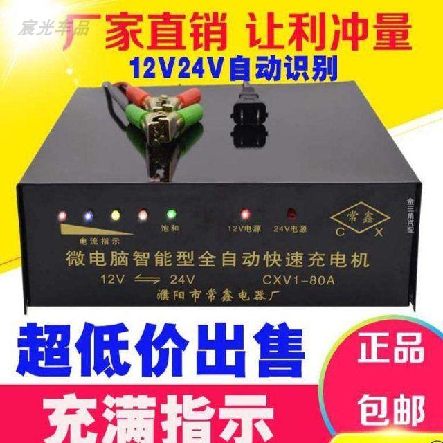 电瓶充电器12v24v大功率自动充电机