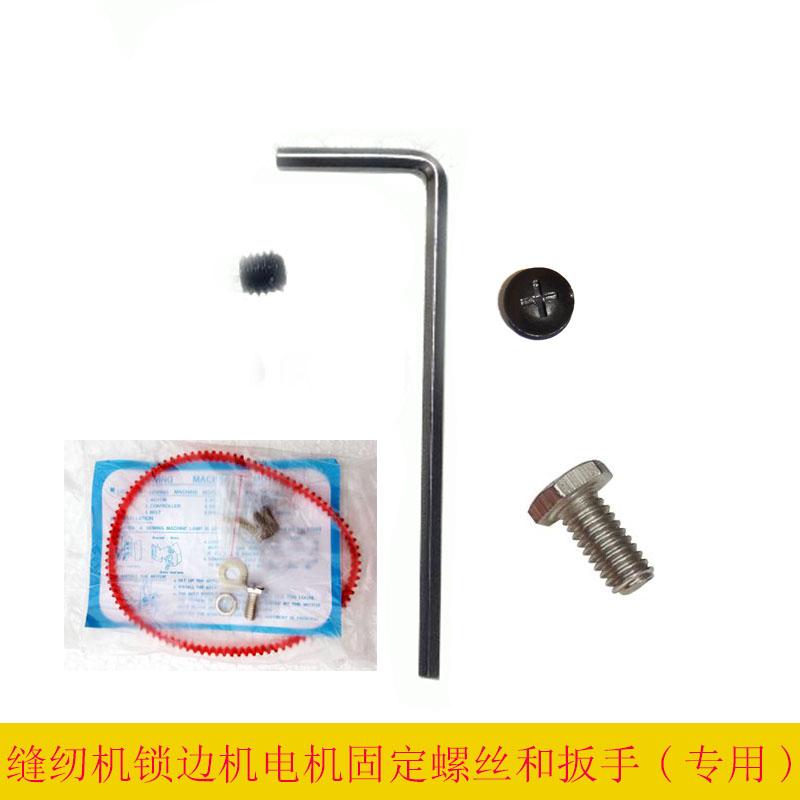 老式脚踩缝纫机锁边机碳刷盖改装小马达小电机螺丝螺帽螺母扳手刀