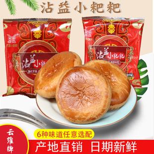 雲南特產曲靖雲維沾益小粑粑鮮花餅小吃零食手工正品散裝火腿糕點