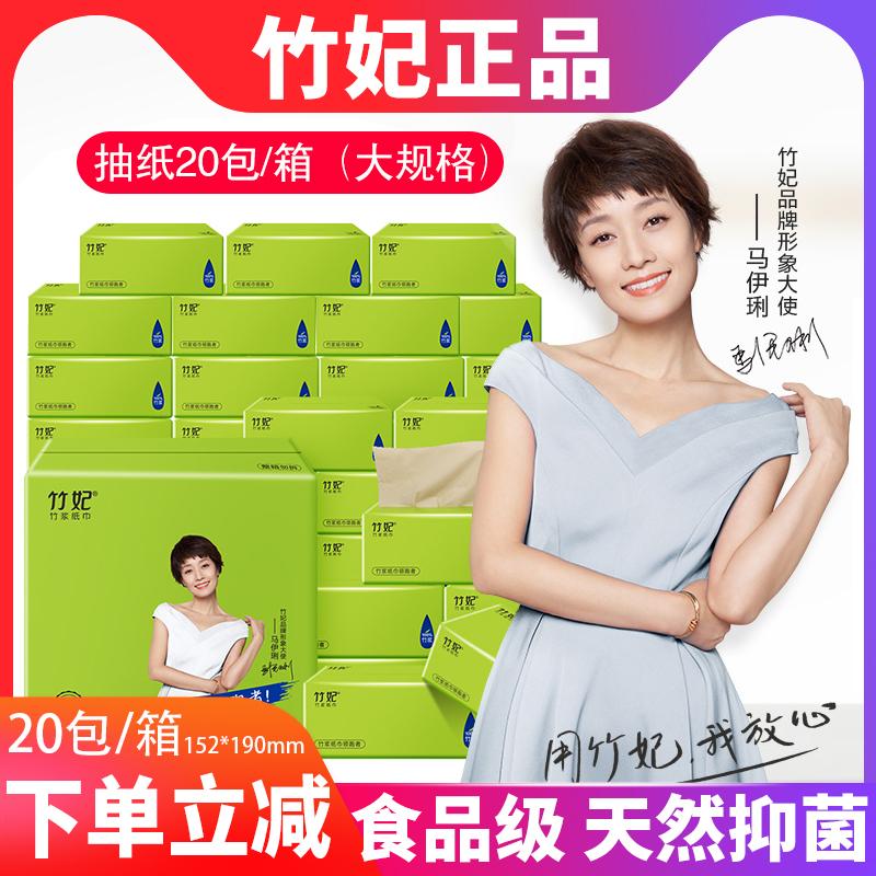 (用1元券)zofee竹妃本色抽纸卫生竹纤维纸天然工坊面巾纸巾实惠装整箱20包