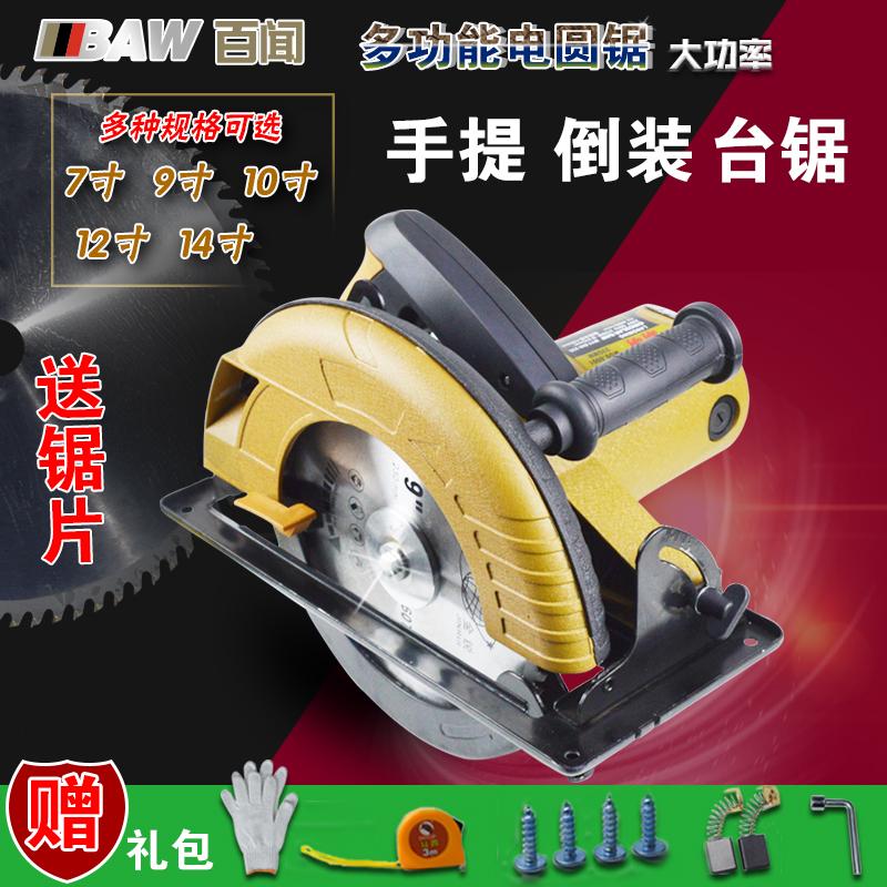 百闻7寸/9寸/10寸/12寸/14寸电圆锯手提锯木工锯圆盘锯台锯切割机