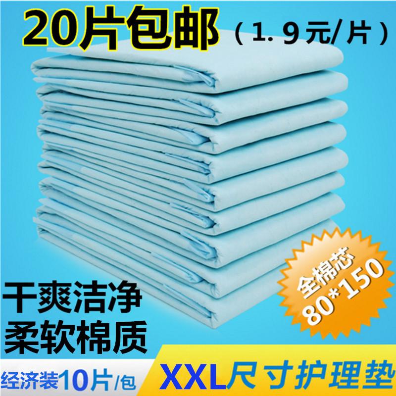 Взрослый уход причина подушка старики 80*150 экономика мягкая обложка одноразовые лист бумага подгузник хорошо взять файлы доставка 1 единицы товара включена