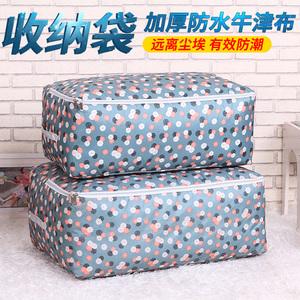 牛津布装棉被子的袋子收纳袋整理袋家用防潮衣服物搬家打包行李袋