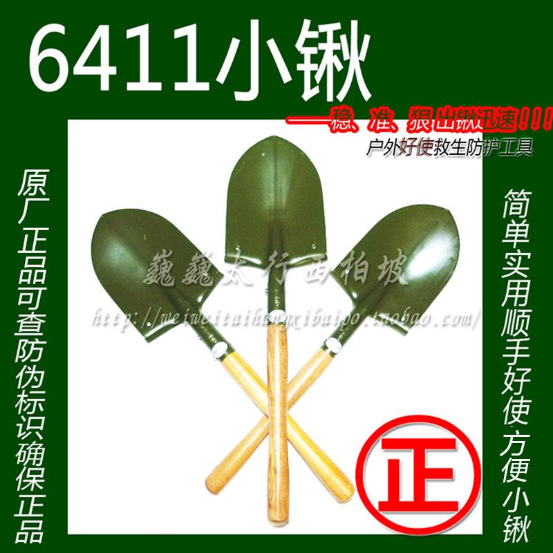 Подлинный 6411 работа солдаты лопата 205 работа солдаты лопата на открытом воздухе инструмент следовать автомобиль инструмент 205 армия лопата подлинный