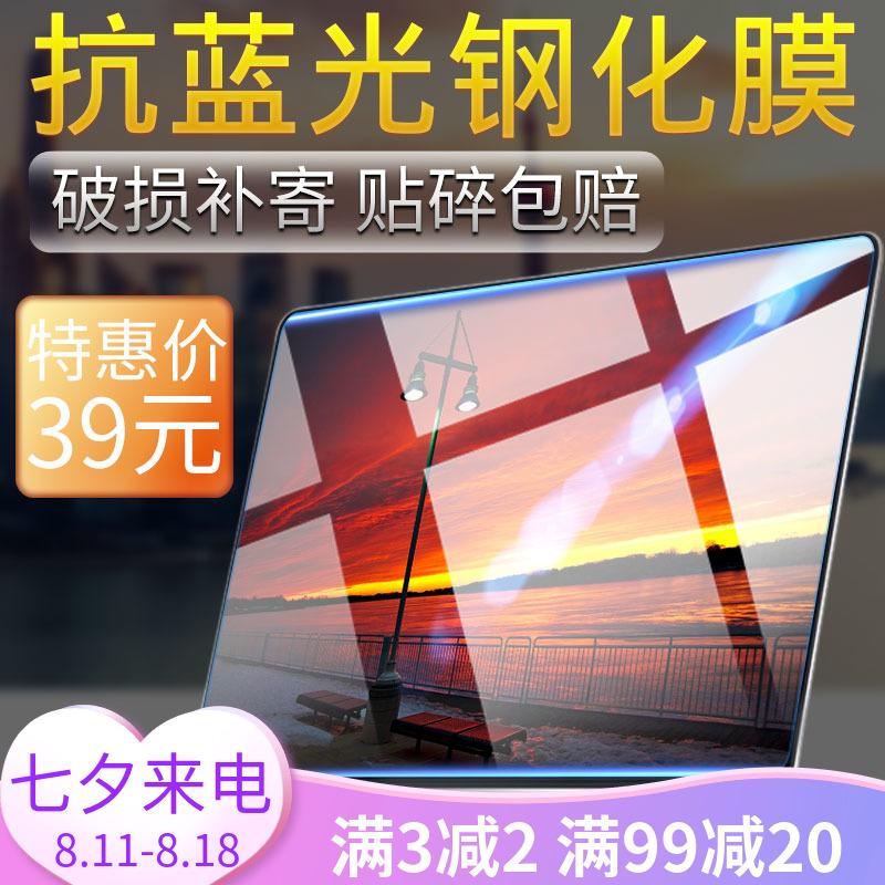 笔记本电脑屏幕保护膜联想华硕戴尔惠普防蓝光钢化膜14寸15.6贴膜