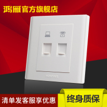 Hongyan switch SOCKET switch Socket panel telephone network socket telephone with computer socket