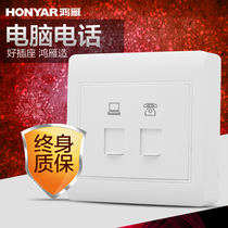 Hongyan Switch Socket panel RM86 Ming Telephone computer Clear line cable telephone network box