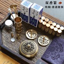 纯铜香道套装入门香具用品香篆炉古法打拓家用沉檀粉熏香制作工具