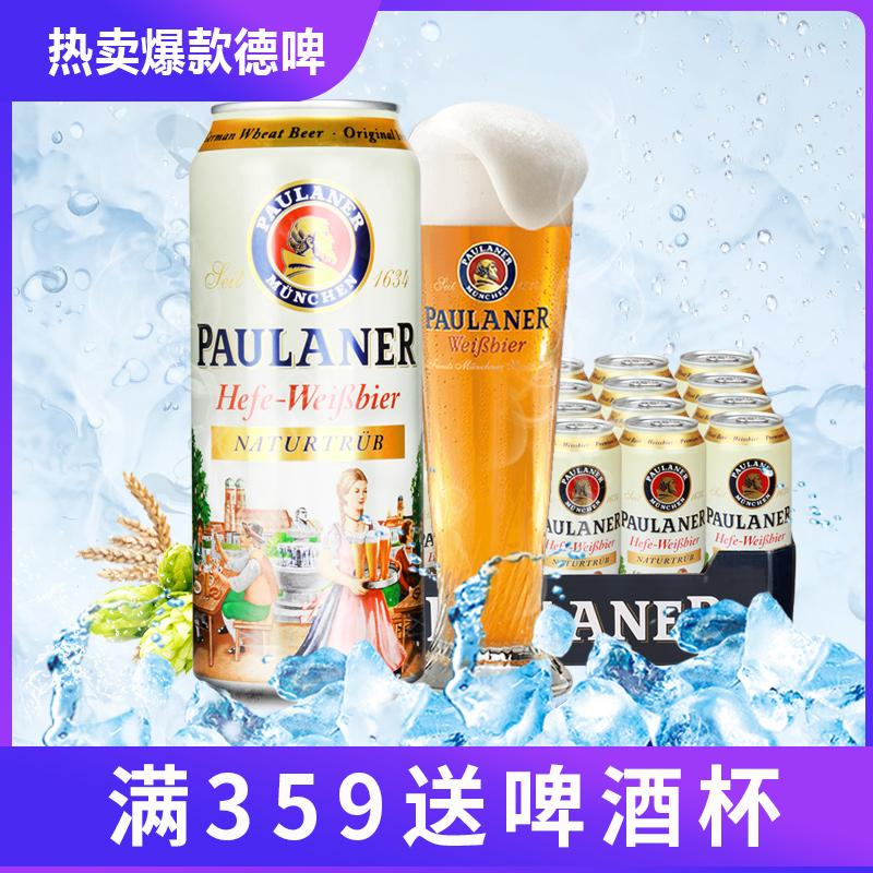 德国进口啤酒柏龙保拉纳小麦啤酒白啤酒 整箱500ml*24听